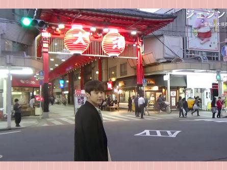 Primadonna Japanにて「ジェジン散歩」映像配信決定!