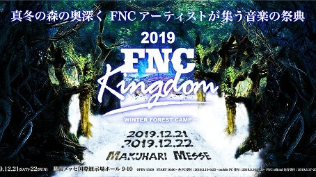 2019 FNC KINGDOM - WINTER FOREST CAMP-