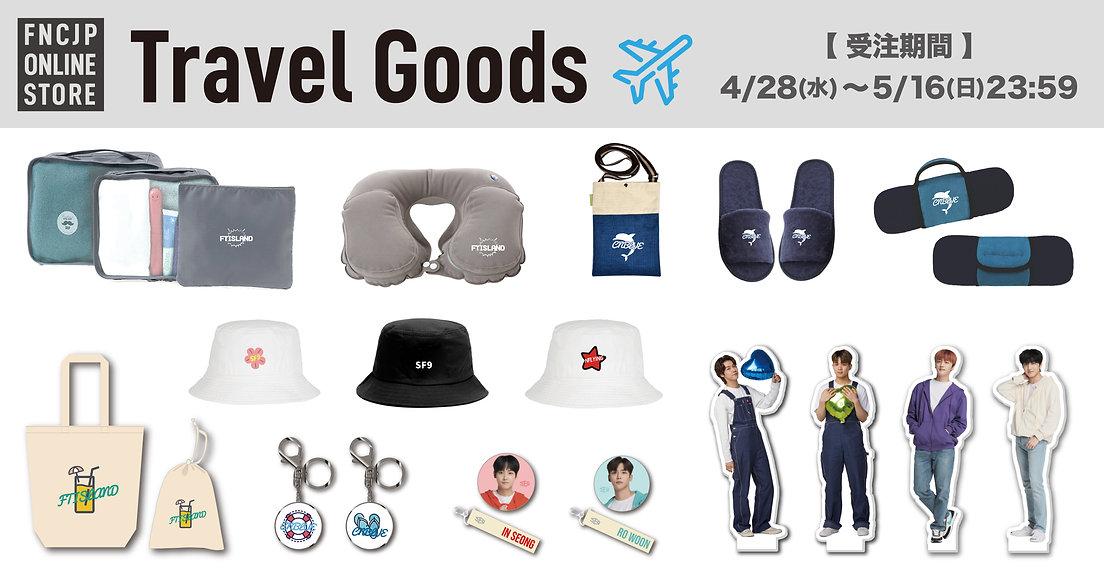 TravelGoods.jpg