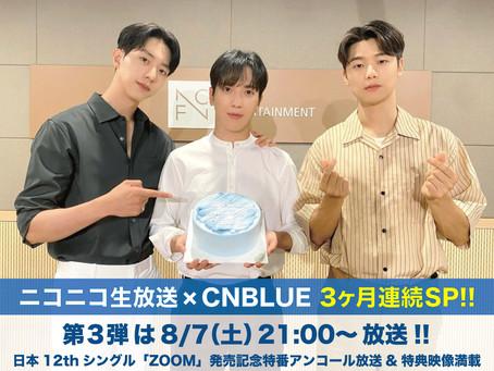 ニコニコ生放送にて、CNBLUE 3ヶ月連続SP!第3弾は8/7(土)21時放送!