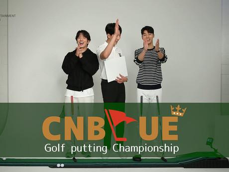 【CNBLUE】BOICE JAPANにて「ゴルフパター対決映像」前編を配信開始!!