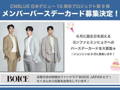 【CNBLUE】ヨンファ&ミンヒョクへのバースデーカード大募集!【ご参加方法】