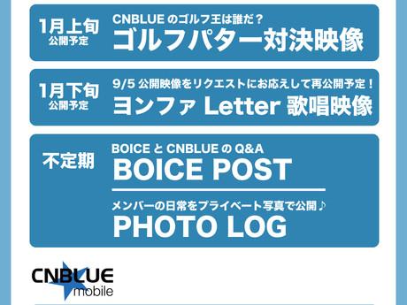 【CNBLUE】2021年1月ファンクラブスケジュール公開!