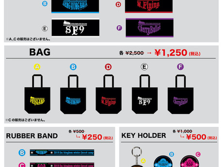 【Cherry Bullet】<期間限定>FNC JAPAN ONLINE STOREサマーセール開催!