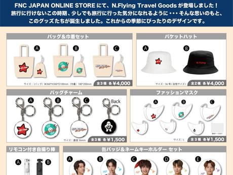 FNC JAPAN ONLINE STORE にてN.Flying「Travel Goods」 販売決定!