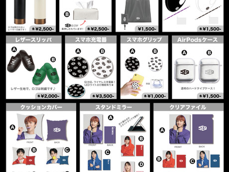 【SF9】FNC JAPAN ONLINE STORE にてSF9「Lifestyle Goods」 販売決定!