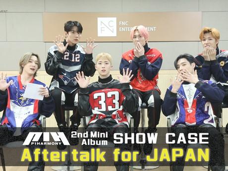 【P1Harmony】2nd Mini Album SHOWCASE After Talk for JAPANをYouTube&GYAO!にて公開開始!!