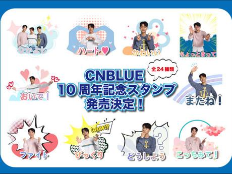 日本デビュー10周年記念プロジェクト第6弾「CNBLUEオフィシャルLINEスタンプ」販売スタート!