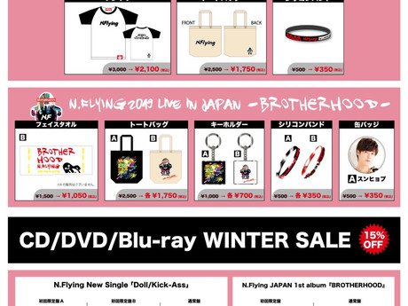 【N.Flying】12月10日(木)正午12:00より、FNC JAPAN ONLINE STORE 期間限定ウィンターセール開催!