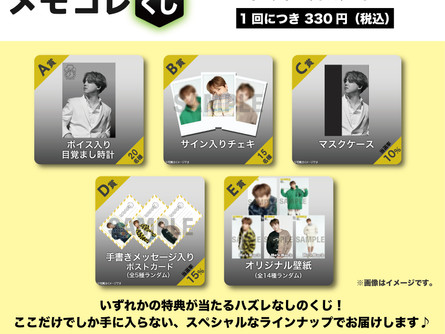 """6/13開催「LEE HONG GI 1st JAPAN ONLINE FANMEETING """"He's Back""""」オンラインくじ開始&オリジナルスタンプ販売中!"""