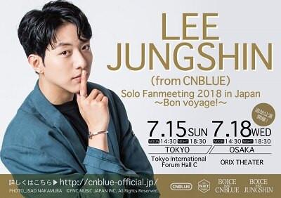 イ・ジョンシン(from CNBLUE) Solo Fanmeeting 2018 in Japan ~Bon voyage!~