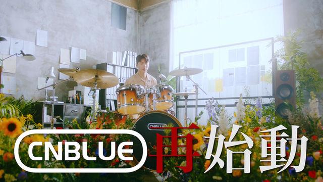 CNBLUE日本デビュー10周年プロジェクト第5弾 New Single「ZOOM」6月発売決定!!