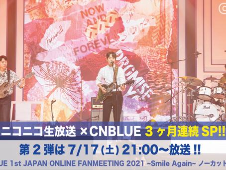 ニコニコ生放送にて、CNBLUE 3ヶ月連続SP!第2弾は7/17(土)21時放送!
