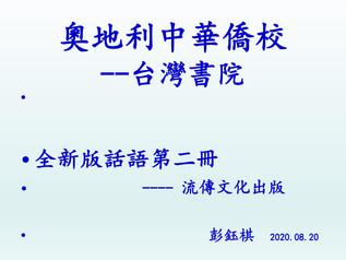 遠距教學成果分享-青少年兒童華語初級二班