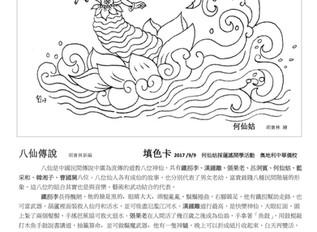 奧地利中華僑校開學日---何仙姑採蓮謠