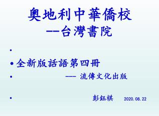 遠距教學成果分享-青少年兒童華語初級四班