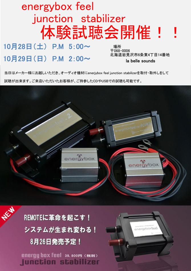 energybox feel junction stabilizer 体験試聴会開催!!