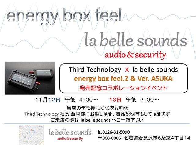energy box feel イベントは明日!