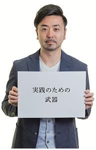 大月_2018_人研パンフ.png