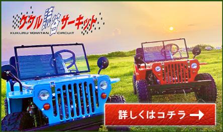 Okinawa,Outdoor,Buggy car,TAKIMA,minijeeep,Motor activity,activity,play