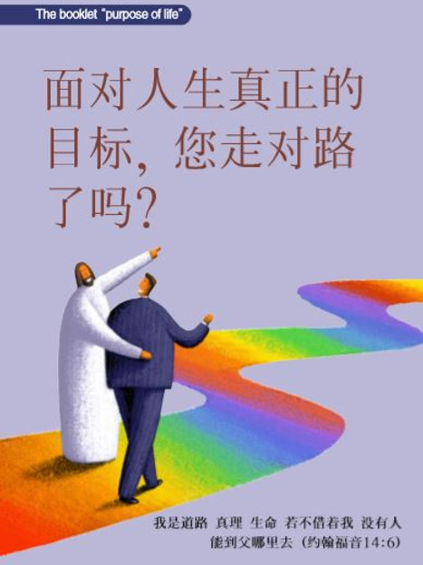 Gospel Booklet (Chinese)