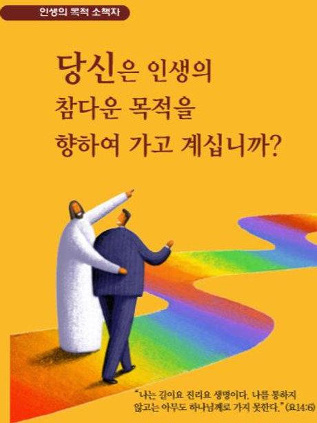 Gospel Booklet (Korean)