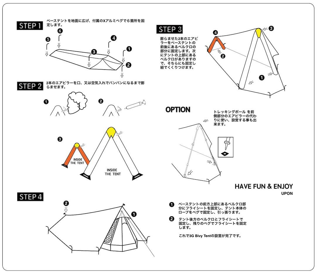 3G_bivy_tent_instruction_japanese.jpg