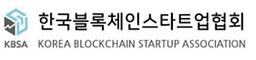 한국블록체인스타트업협회.PNG