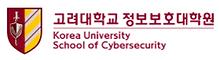 고려대학교 정보보호대학원.PNG