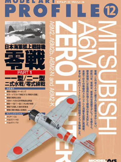 copy of IJN Fighter Zero Fighter Part.1 Type 11 to Type 21 (Japanese Text)