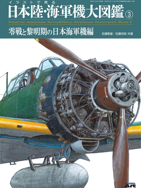 Imperial Japanese Army & Navy Airplanes Illustrated. Book 3 (Japanese Text)