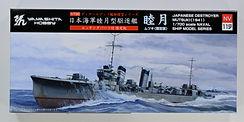 NV11SP Mutsuki Special.JPG