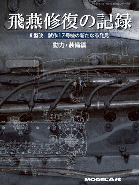 Ki61- II  HIEN TONY  Record of restoration Engine and Equipment (Japanese Text)