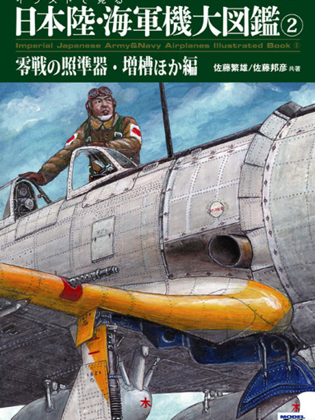 Japanese Army & Navy Aircraft Illustrated Book 2 (Japanese Text)