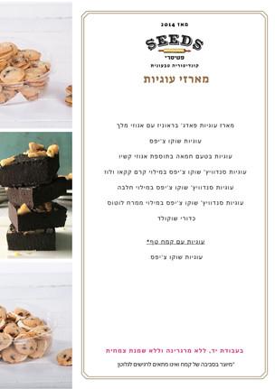 תפריט עוגיות   למחירים יש ליצור קשר עם החנות ממנה תרצו לרכוש- בדף הראשי תוכלו לראות את רשימת נקודות המכירה שלנו