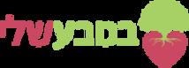 לוגו בטבע שלי.png