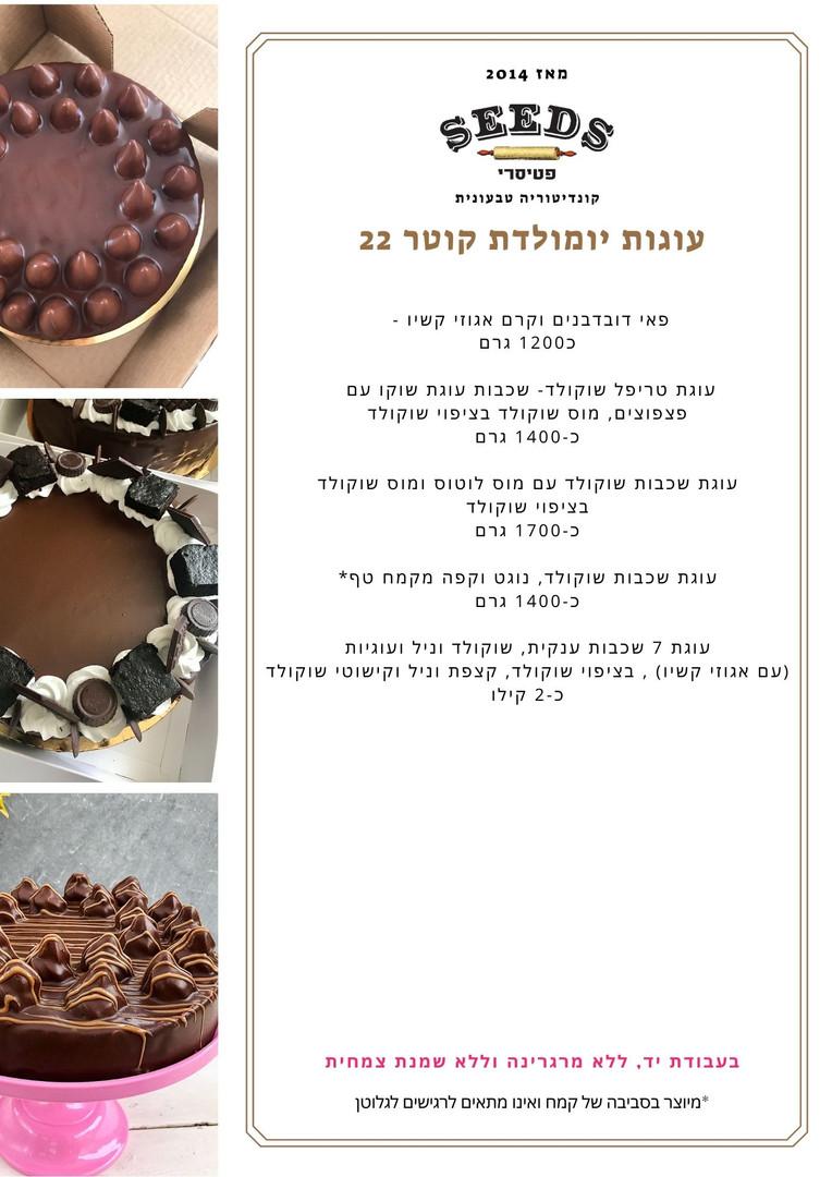 עוגות יומולדת קוטר 22