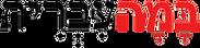 Bama Ivrit - Jewish Circle Theatre Logo