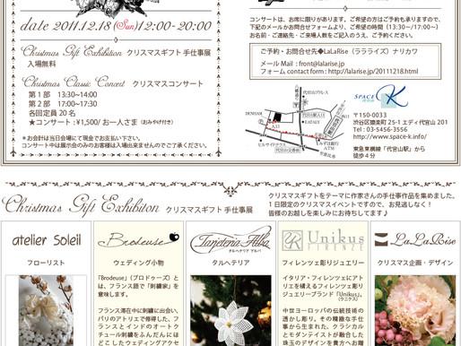 クリスマスイベントに参加します。