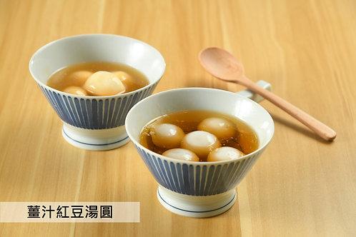 薑汁紅豆湯圓