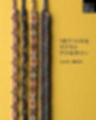 anudo macrame gemstone 1日でつくれる マクラメ アクセサリー 出版 世界文化社 鎌田 武志 南米 結び ワックスコード ロウビキ 紐 糸 ハンドメイド 技 手芸