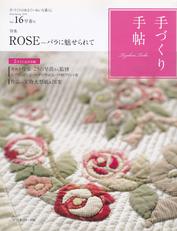 手づくり手帖 Vol.16