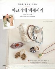 大人のマクラメアクセサリー【韓国語版】