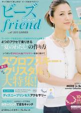 ビーズfriend Vol.47