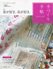 手づくり手帖 Vol.09