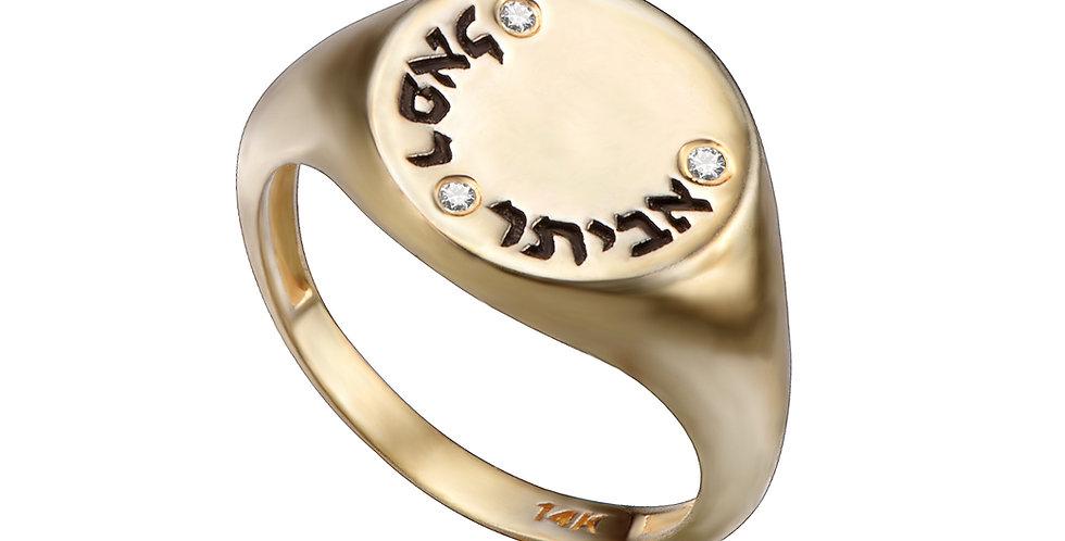 טבעת חותם שמות ויהלומים