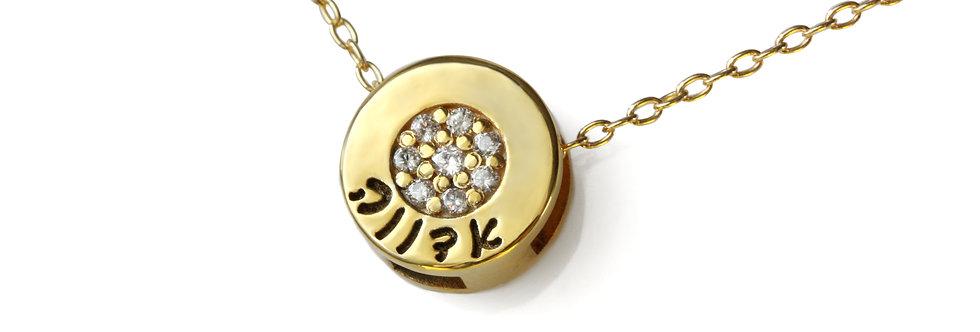 תליון שם -משובץ יהלומים- סליידר זהב 14 קראט