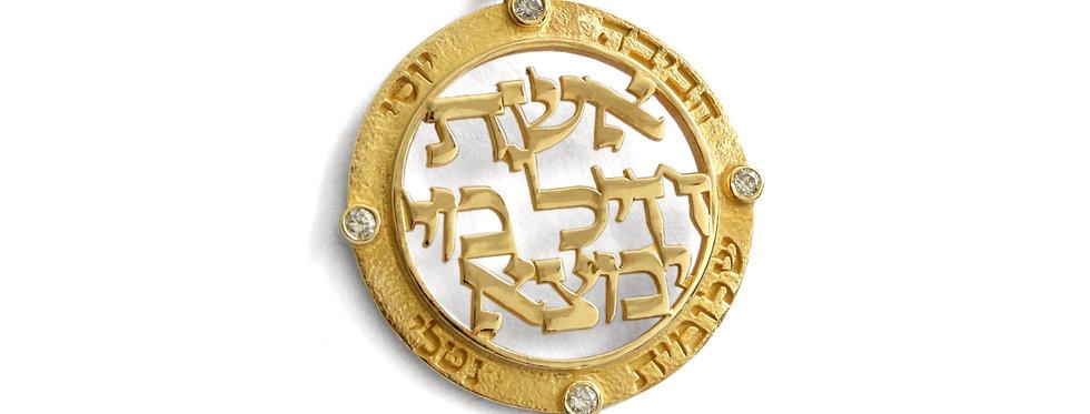 תליון זהב אשת חיל ושמות הילדים