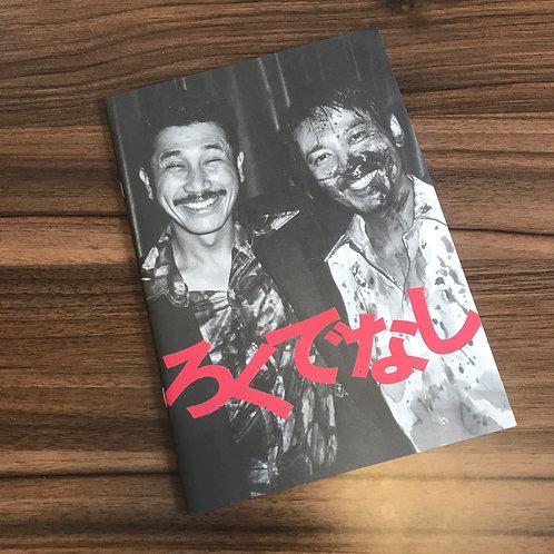 『ろくでなし』B5パンフレット(CD付き)