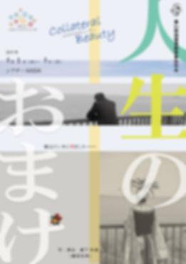 チラシ表WEB用.jpg